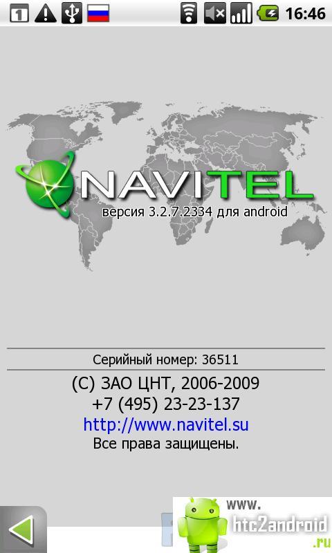 Навител навигатор на symbian os страница 1 форум | www. Series60. Ru.
